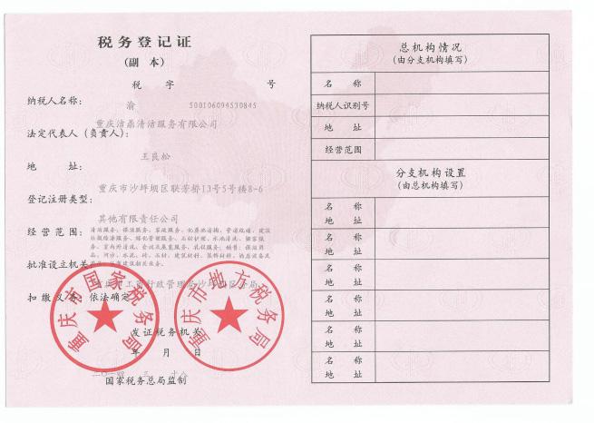 重庆洁鼎清洁服务有限公司 税务登记证