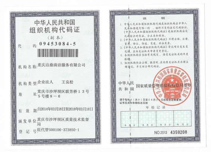 重庆洁鼎清洁服务有限公司 组织机构代码证书